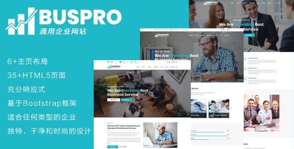 大气Bootstrap企业网站HTML模板