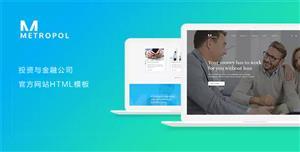 Bootstrap投资金融公司网站模板