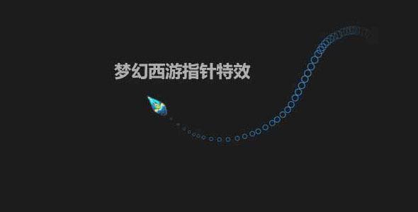 jQuery梦幻西游光标美化鼠标跟随