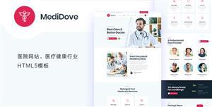 满屏大气Bootstrap医院医疗健康网站模板