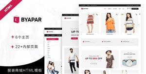 粉色响应式服装商城HTML模板