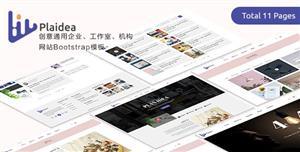 创意机构工作室企业网站HTML模板