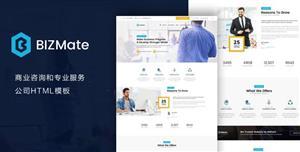 商业咨询公司响应式网站HTML模板