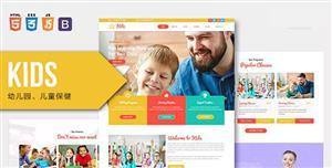 幼儿园儿童类网站Bootstrap模板