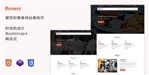 Bootstrap餐饮行业着陆页宣传页模板