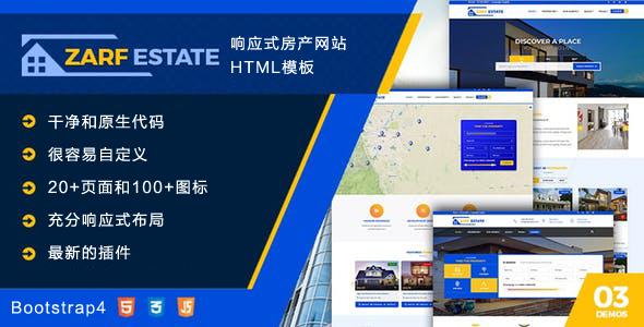 Bootstrap大型房地产公司网站响应式模板