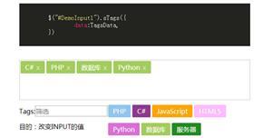 jQuery添加生成标签自动筛选插件