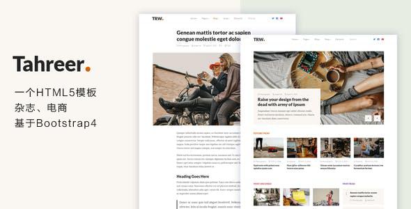 响应式Bootstrap杂志博客商店模板