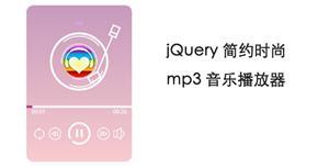 jQuery简约时尚mp3音乐播放器