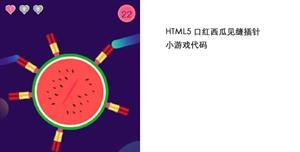 HTML5口红西瓜见缝插针小游戏代码