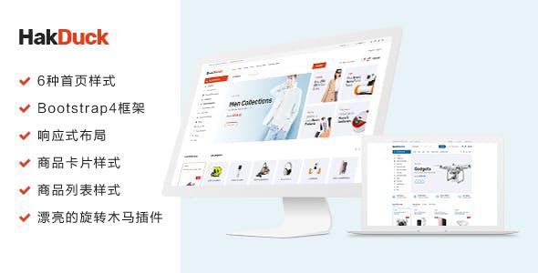 最新Bootstrap分类导航电商网站模板