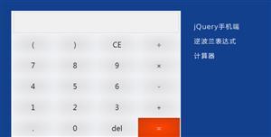 jQuery手机端逆波兰表达式计算器