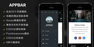 手机App界面HTML5模板滑动菜单