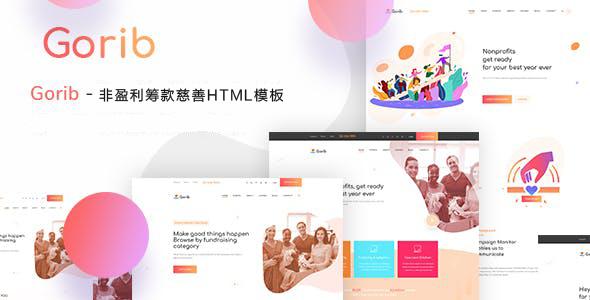 响应式公益筹款慈善会网站HTML模板