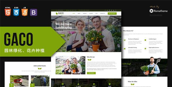 园林绿化花卉种植服务公司html模板