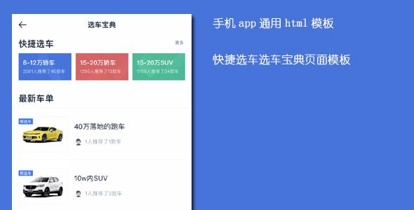 手机app快捷选车页面html模板