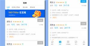 手机端html金融理财服务抢单页面模板