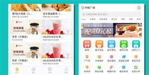 手机端app美食外卖首页html模板