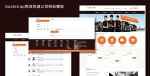bootstrap物流快递公司网站模板