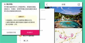 手机端旅游景点详情页html5模板