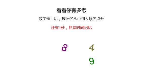 看看你有多老微信html5小游戏源码