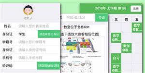 微信端学生课程管理系统html模板