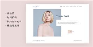 化妆艺术模特时尚网站Bootstrap模板