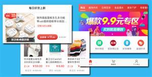 手机端特价拼团商城首页HTML代码