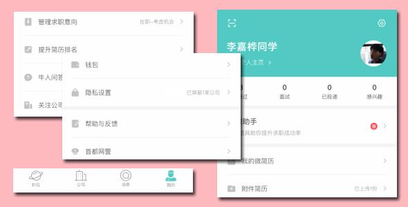 手机端招聘app个人中心html页面