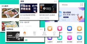 手机端名校在线教育app首页html