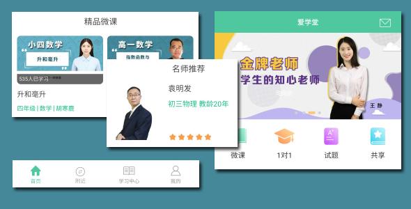 在线课程爱学堂app首页html代码