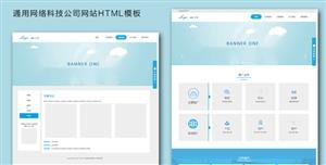 通用网络科技公司网站HTML模板