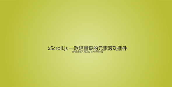 js页面元素滚动插件xScroll.js