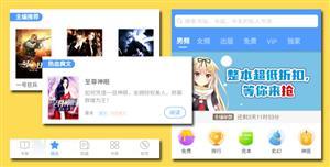 手机端小说阅读精选频道html页面