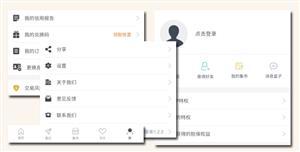 手机端商城用户中心html页面