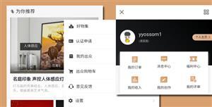 手机端艺术品交易商城作者个人中心html页面