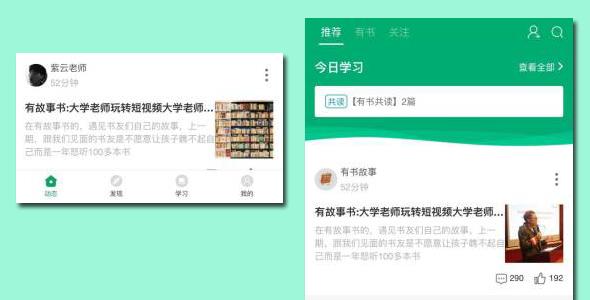 手机端在线看书动态介绍html页面