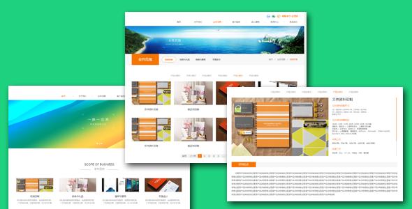 bootstrap印刷包装公司网站html模板