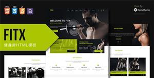 bootstrap健身房教练网站模板