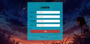 册登录表单切换html注代码