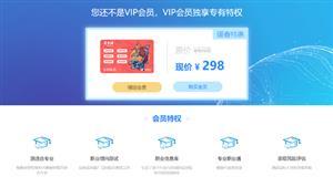 高考通vip会员特权页面html代码