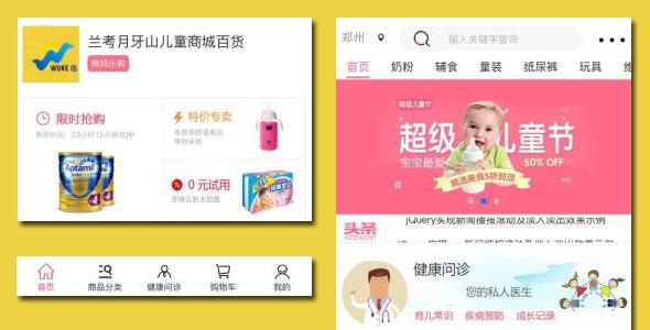 母婴健康商城手机端html首页模板
