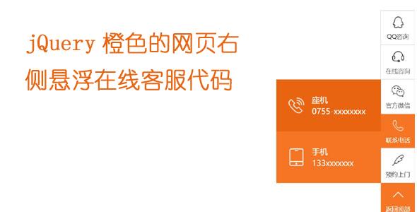 jQuery橙色的网页右侧悬浮在线客服代码