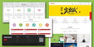 适用手机端的建站公司网站HTML5模板