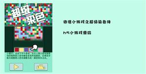 h5小游戏源码超级染色体