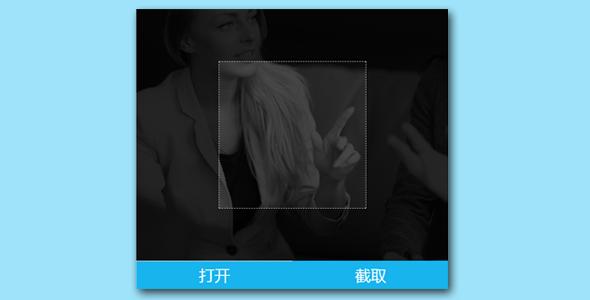 photoClip.js手机图片上传截取插件