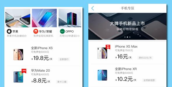 手机app手机租赁专区列表html页面