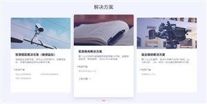 swiperjs产品介绍图文卡片切换