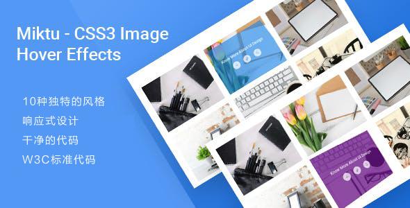 10种CSS3鼠标悬停图片特效