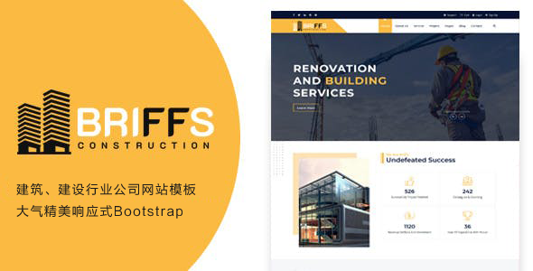 建筑建设业务企业网站Bootstrap模板